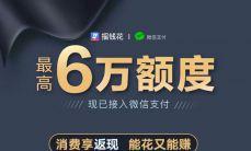 缺钱怎么办,来办理上海银行花卡,秒批可用,无需去银行激活,额度最高6万